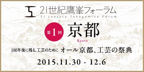 21世紀 鷹峯フォーラム 第一回 京都