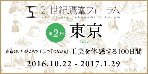 21世紀 鷹峯フォーラム 第二回 東京
