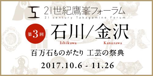 21世紀 鷹峯フォーラム 第三回 石川・金沢